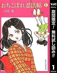 おちこぼれ忍法帖【期間限定無料】 1 (ヤングジャンプコミックスDIGITAL)