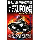 失われた空飛ぶ円盤「ナチスUFO」の謎 (ムー・スーパーミステリー・ブックス)