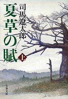 [司馬遼太郎]の夏草の賦(上) (文春文庫)