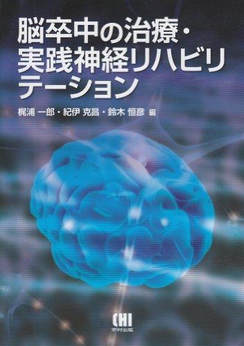 脳卒中の治療・実践神経リハビリテーションの詳細を見る