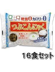 こんにゃく米(商品名?つぶこん)150g×16食セット