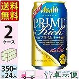 アサヒビール クリアアサヒ プライムリッチ 350ml 24缶入 2ケース (48本)
