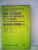 新英和中辞典