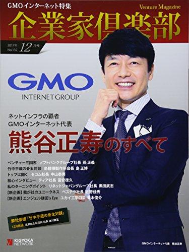 ネットインフラの覇者GMOインターネット 熊谷正寿のすべて (2017年12月号)