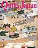 Quilts Japan (キルトジャパン) 2011年 07月号 [雑誌] 画像