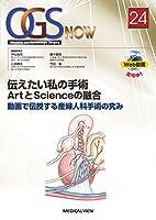 伝えたい私の手術 ArtとScienceの融合−動画で伝授する産婦人科手術の究み (OGS NOW No. 24)