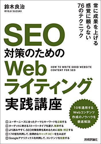 [鈴木良治]のSEO対策のための Webライティング実践講座