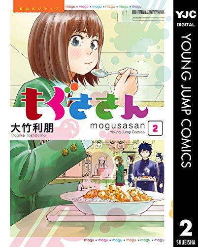 もぐささん 2 (ヤングジャンプコミックスDIGITAL)