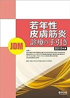 若年性皮膚筋炎(JDM)診療の手引き 2018年版