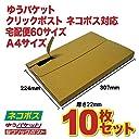 【10枚セット】A4サイズ 厚さ2.2cm ポスパケット クリックポスト ネコポス対応 ダンボール箱