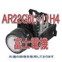 富士電機 AR22G6L-11H4R 丸フレームフルガード形照光押しボタンスイッチ (白熱) オルタネイト AC110V (1a1b) (赤) NN