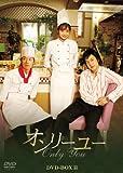 オンリーユー BOX-II[DVD]