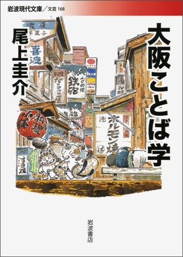 大阪ことば学 (岩波現代文庫)の詳細を見る