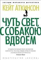 Chut svet, s sobakoiu vdvoem (in Russian)
