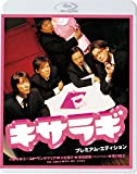 キサラギ プレミアム・エディション[Blu-ray/ブルーレイ]