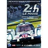 ル・マン24時間レース2015 DVD版
