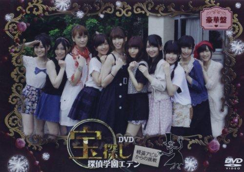 Yui Ogura / Kaori Ishihara - Takara Sagashi Tantei Gakuen Eden Kaito Abiru Kara No Chosen (Deluxe Edition) (2DVDS) [Japan DVD] MESV-39