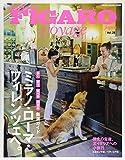 フィガロ ヴォヤージュ Vol.28 ミラノ・ローマ・フィレンツェへ。 (歩く 買う 食べる 泊まる 厳選ガイド) (FIGARO japon voyage)