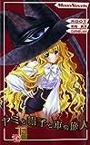 ヤミと帽子と本の旅人〈下巻〉 (Moon Novels)