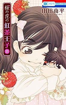 桜の花の紅茶王子 第01-11巻 [Sakura no Hana no Koucha Ouji vol 01-11]