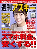 週刊アスキーNo.1200(2018年10月16日発行) [雑誌]