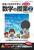 日本一わかりやすい数学の授業〈2〉