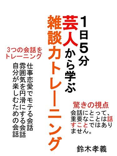 Amazon.co.jp: 1日5分芸人から...