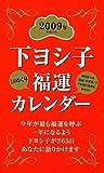 下ヨシ子:福運カレンダー 2009 ([カレンダー])
