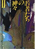 若者たちの神々〈2〉 (新潮文庫)