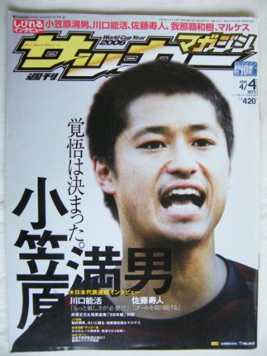 Weeklyサッカー 2006年 4月 4日号 no.1072