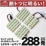 【断トツ288発!!】 JJ1/2 N-VAN Lグレード エヌバン NVAN LED ルームランプ 5点セット [H30.7~] ホンダ 基板タイプ 圧倒的な発光数 3chip SMD LED 仕様 室内灯 カー用品 HJO