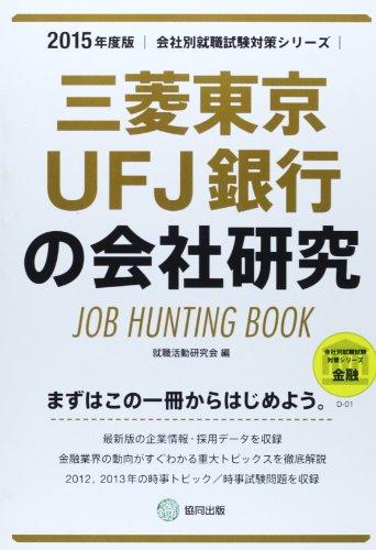 三菱東京UFJ銀行の会社研究 2015年度版―JOB HUNTING BOOK (会社別就職試験対策シリーズ)