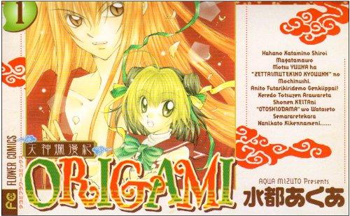 天神爛漫紀origami 1 (フラワーコミックス)の詳細を見る