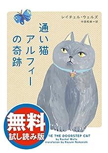 通い猫アルフィーの奇跡 【無料試し読み版】 (ハーパーBOOKS)