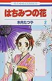 はちみつの花 第2巻 (花とゆめCOMICS)