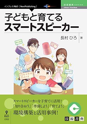 子どもと育てるスマートスピーカー (技術書典シリーズ(NextPublishing))