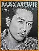 [ソン・スンホン 表紙+特集 8P カン・ハヌル 5P ヒョンビン 逆鱗 8P ] 韓国雑誌/2014年レア「MAX MOVIE」