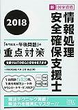 2018 情報処理安全確保支援士「専門知識+午後問題」の重点対策 (専門分野シリーズ)