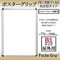日用品 その他インテリア 関連商品 ポスターグリップ角R型 B1 シルバーフレーム(艶有) 屋外用 PG-32R C・AG