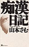 Best 組織に関する書籍 - 痴漢日記 Review
