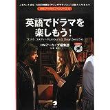 英語でドラマを楽しもう! (HMアーカイブ・シリーズ 9)