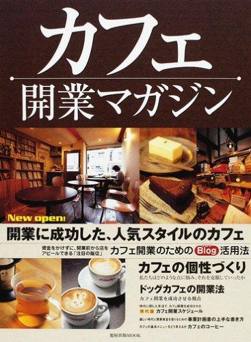 カフェ開業マガジン—New open!開業に成功した、人気スタイルのカフェ・カフェの個性づくり (旭屋出版MOOK)