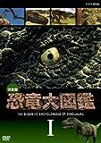 決定版!恐竜大図鑑 I [DVD]