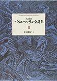 パウル・ツェラン全詩集 第Ⅲ巻