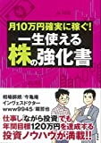 月10万円確実に稼ぐ! 一生使える株の強化書