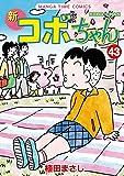 新コボちゃん コミック 1-43巻セット