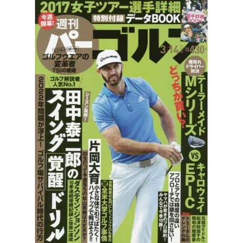 週刊パーゴルフ 2017年 3/14 号 [雑誌]