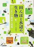 田んぼと水辺の生き物 はじめての飼育と採集 (Gakken Pet Books)