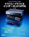 ヤマハルータでつくるインターネットVPN [第3版]