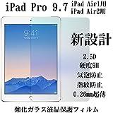 Rovski iPad Pro(9.7)/iPad Air/iPad Air2用 強化ガラス液晶保護フィルム [硬度9H 気泡防止 高透明度 0.26mm超薄 2.5D 指紋防止]